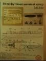 Обзор Комплект ЗИП 1/350 50-футовый катер Крейтона для кораблей РИФ