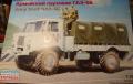 Eastern Express 1/35 ГАЗ-66 - Армейский грузовик