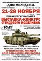 V региональная выставка-конкурс стендового моделизма, Ижевск, 2015