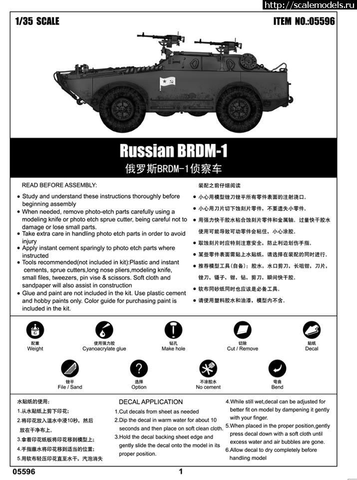 Анонс Trumpeter 1/35 Российская БРДМ(БТР-40 п)-1  Закрыть окно
