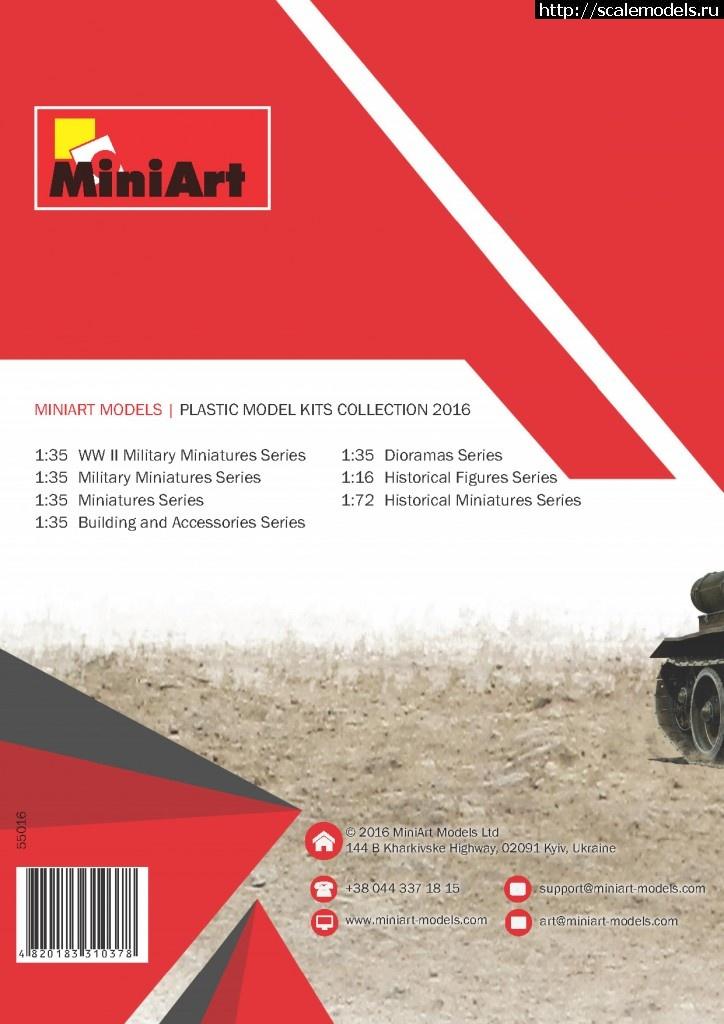 Каталог Miniart-2016 Закрыть окно