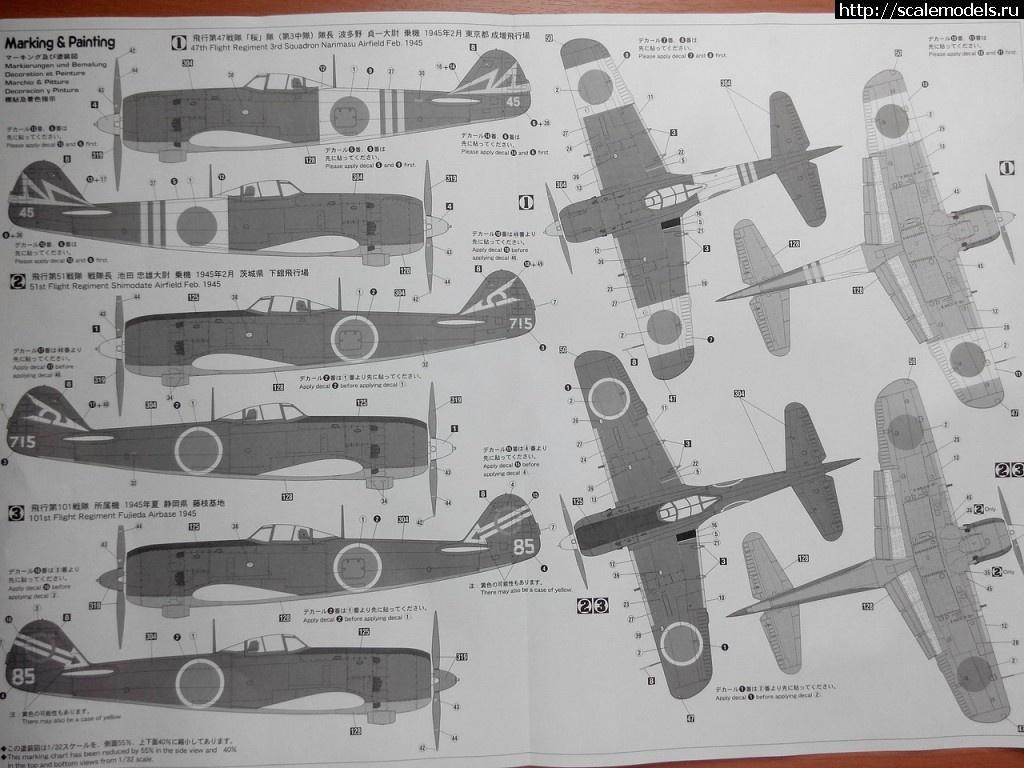 1/32 Nakajima Ki-84 Type 4 Fighter Hayate   by Hasegawa Закрыть окно