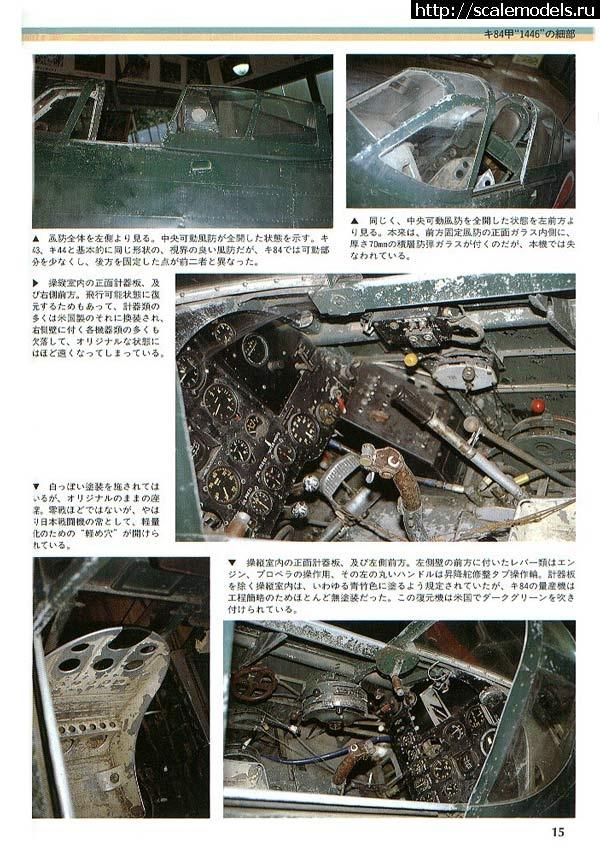 #1238185/ 1/32 Nakajima Ki-84 Type 4 Fighter Hayate   by Hasegawa Закрыть окно