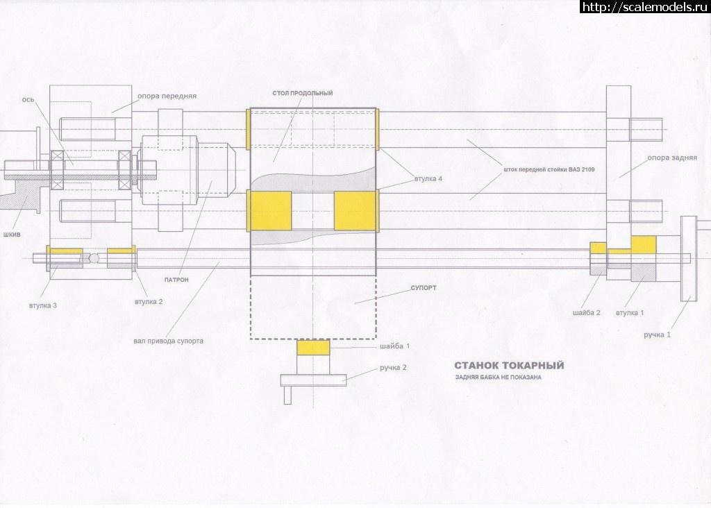 Токарный станок/ Токарный станок(#10044) - обсуждение Закрыть окно