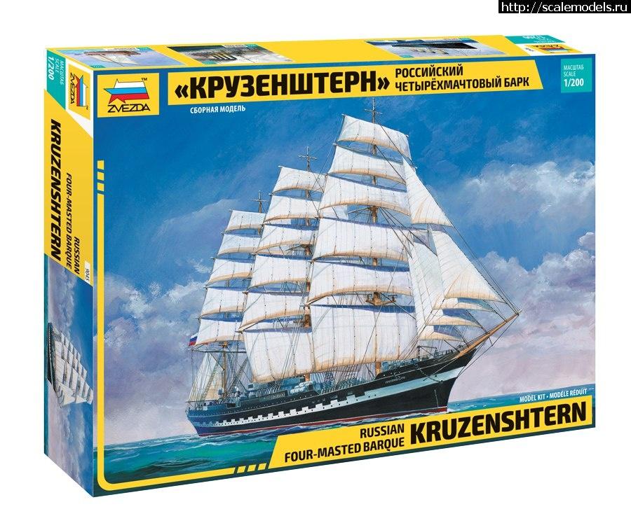 Звезда 1/200 барк Крузенштерн - начало продаж Закрыть окно