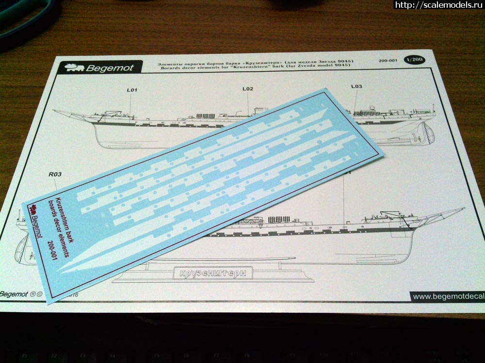 Новая деколь от Бегемота для новой модели Звезды - барк Крузенштерн Закрыть окно