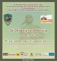III межрегиональная выставка в Волгограде