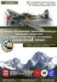 II Северо-Кавказская выставка стендового моделизма и военно-исторической миниатюры КАВКАЗСКИЙ ФРОНТ