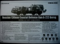 Обзор Trumpeter 1/35 САУ А-222 Берег (130 mm Coastal Defense Gun A-222 Bereg)