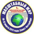1-я Всероссийская выставка Масштабный мир, СПб, 2017