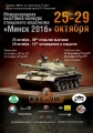 Минск-2016 - Выставка-конкурс стендового моделизма, 22-29 октября 2016г.