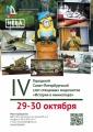 IV городской Санкт-Петербургский слет стендовых моделистов, 2016