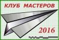 VI Детская Выставка-конкурс стендового моделизма. Москва, 2016.