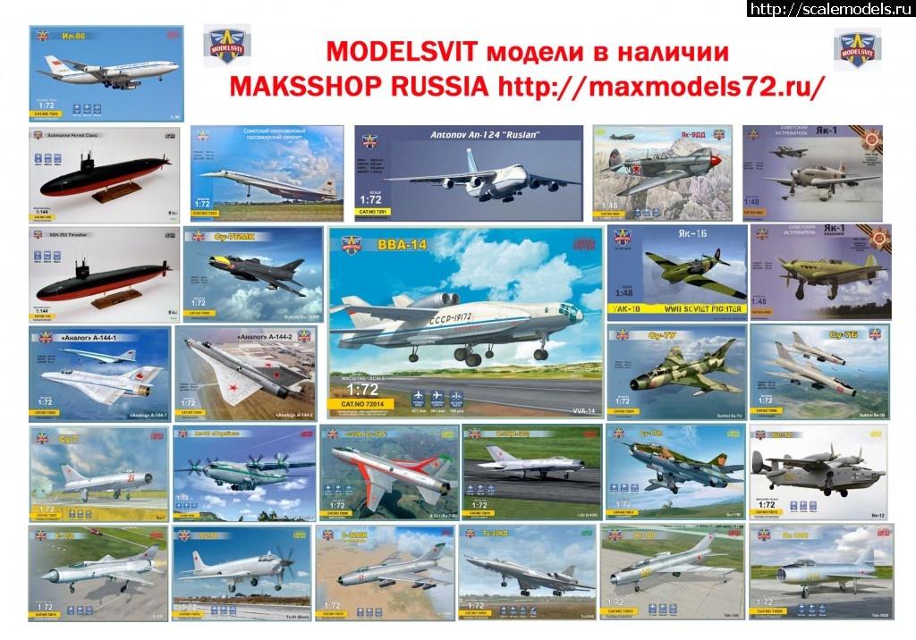 Mars Models, ModelSvit, AMODEL, UM, AVIS и др. Поступил товар. Магазин MAKSSHOP Закрыть окно