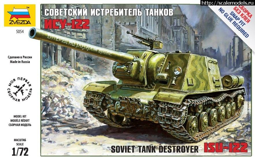 Анонс Звезда 1/72 ИСУ-122 Закрыть окно