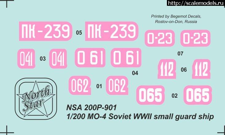 Northstarmodels МО-4 1/200 - модель малого охотника в продаже Закрыть окно