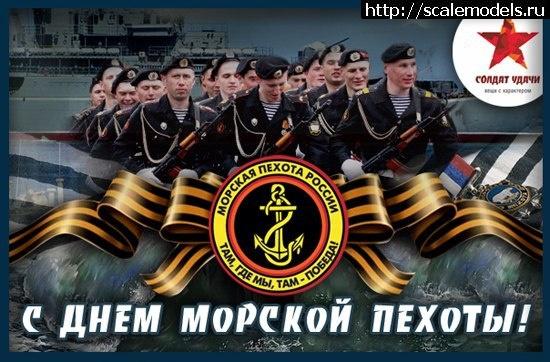 С праздником днём морской пехоты