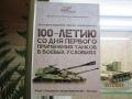 В Котласе открылась выставка моделей бронетехники, ноябрь 2016