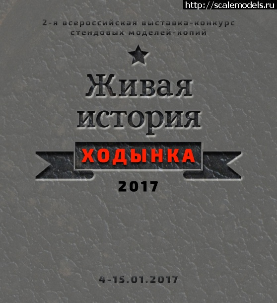 Выставка Ходынка. Живая история-2, Москва, 2017 Закрыть окно