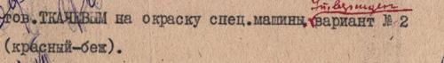 #1325601/ Цвета советской Авиации! Закрыть окно