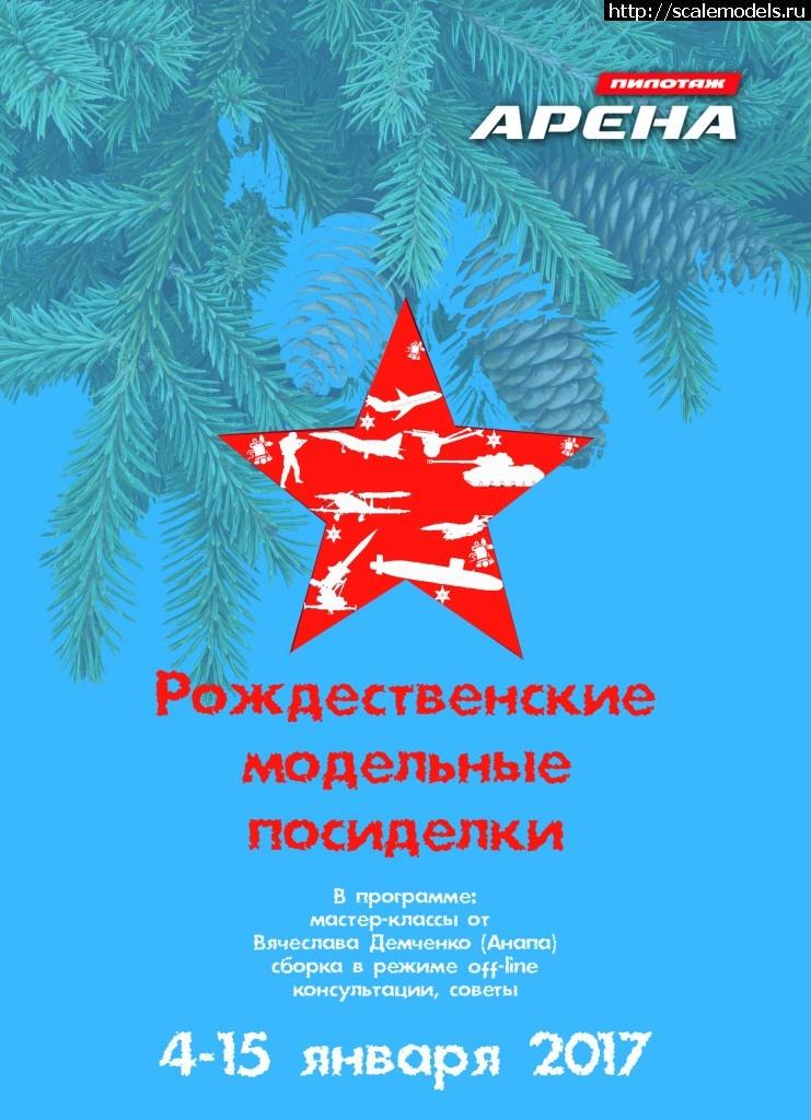 Рождественские встречи в АРЕНЕ Закрыть окно