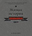 Выставка Ходынка. Живая история-2, Москва, 2017