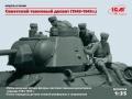 ICM 1/35 Советский танковый десант (1943-1945 г.)