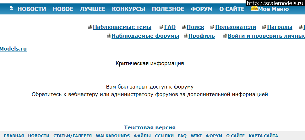 #1340726/ Вам был закрыт доступ к форуму Закрыть окно