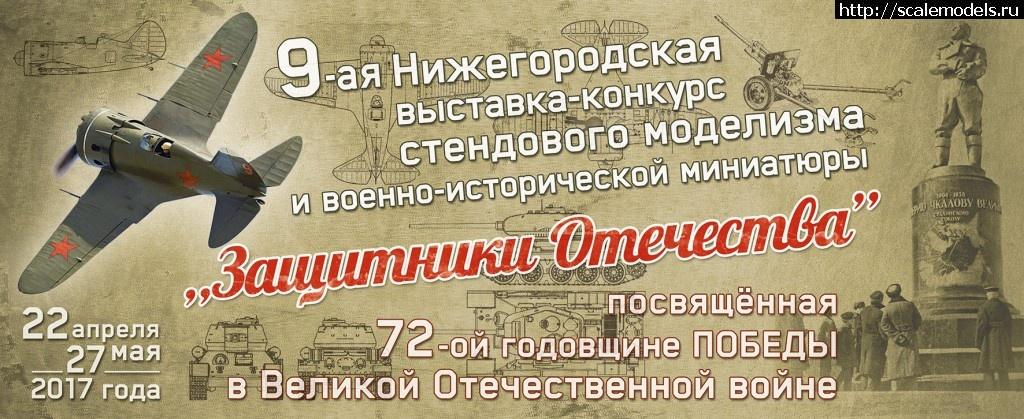 IX Нижегородская модельная выставка Закрыть окно