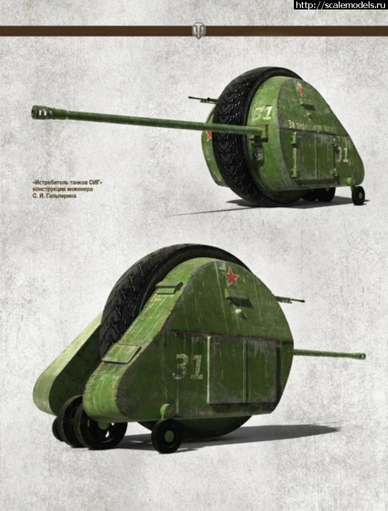 #1349490/ Истребитель танков  Гальперина - СИГ 1/72 Готово Закрыть окно