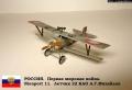 Восточный Экспресс 1/72 Nieuport 11 Бебе летчика Михайлова А.Г.