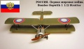 Восточный экспресс 1/72 Sopwith 1 1/2 Strutter авиации гетмана Скоропадского