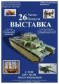 ВЫСТАВКА в Алматы 2017