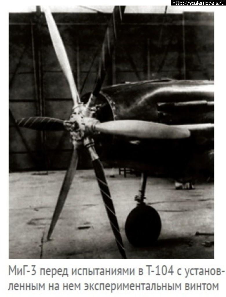 #1356433/ МиГ-3ФН 1/72 Поддержка ГОТОВО Закрыть окно