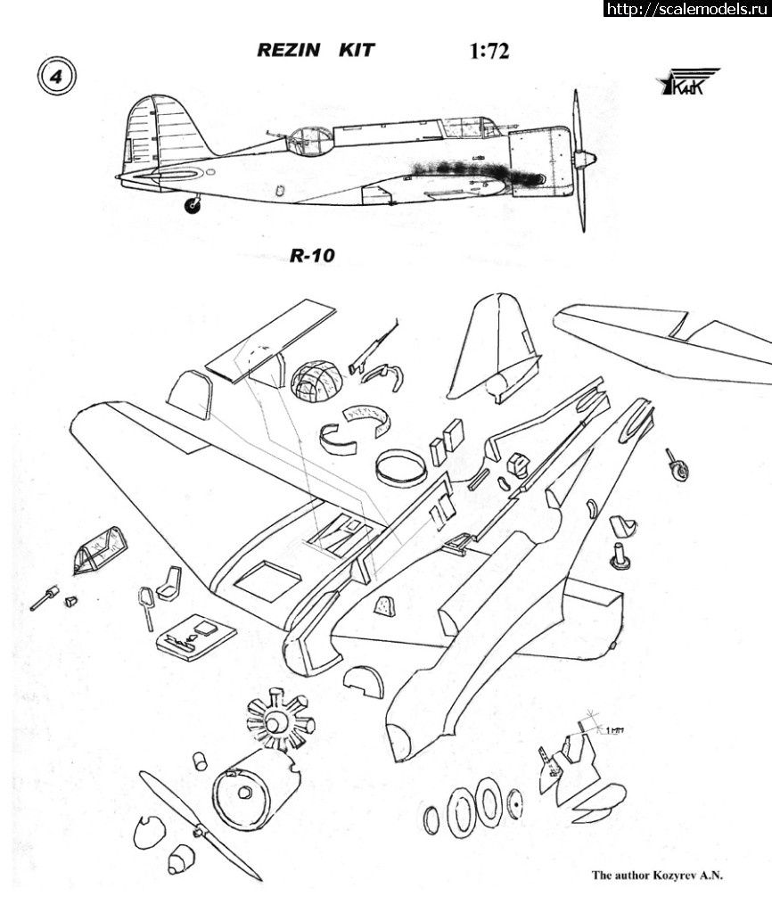 Неман Р-10 1/72 AirKits- ГОТОВ Закрыть окно