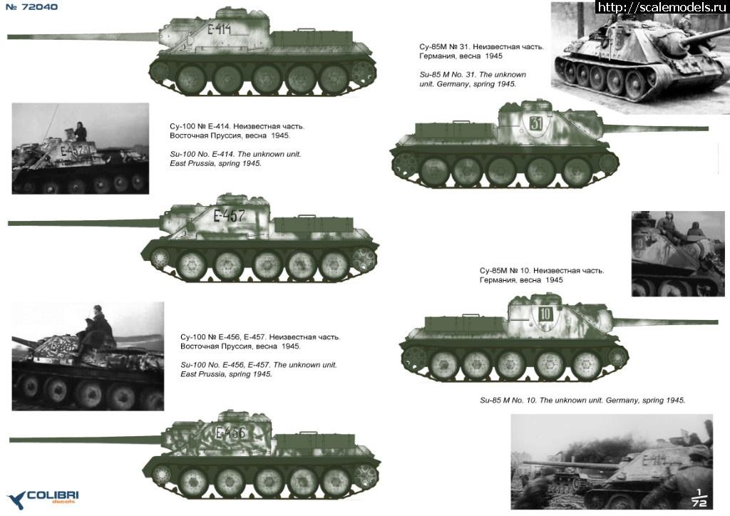 Обои world of tanks танк лес война т 34 85 картинки на