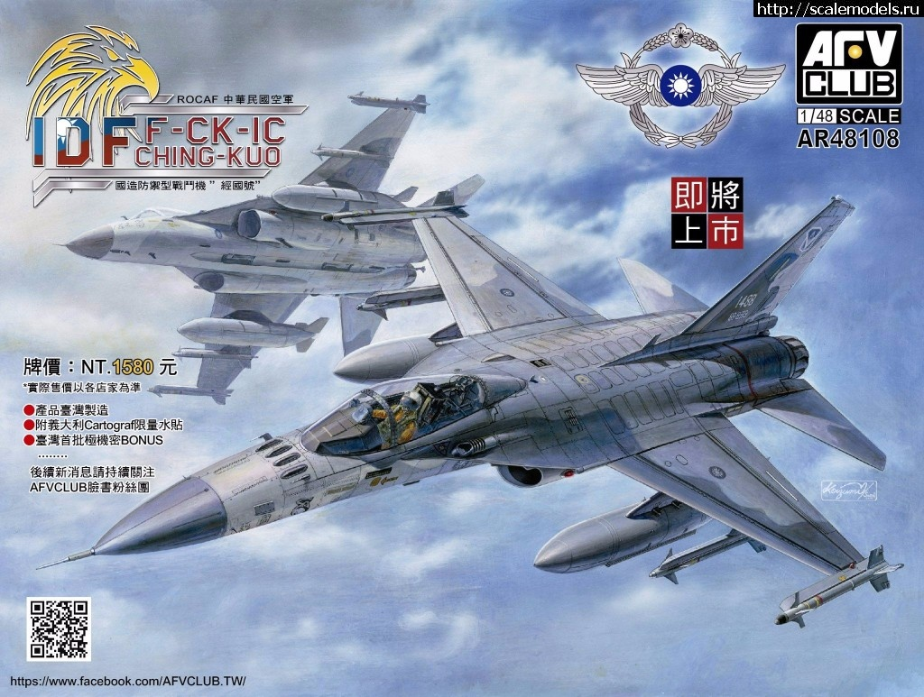 Анонс AFV Club 1/48 IDF F-CK-1C Ching-Kuo Закрыть окно