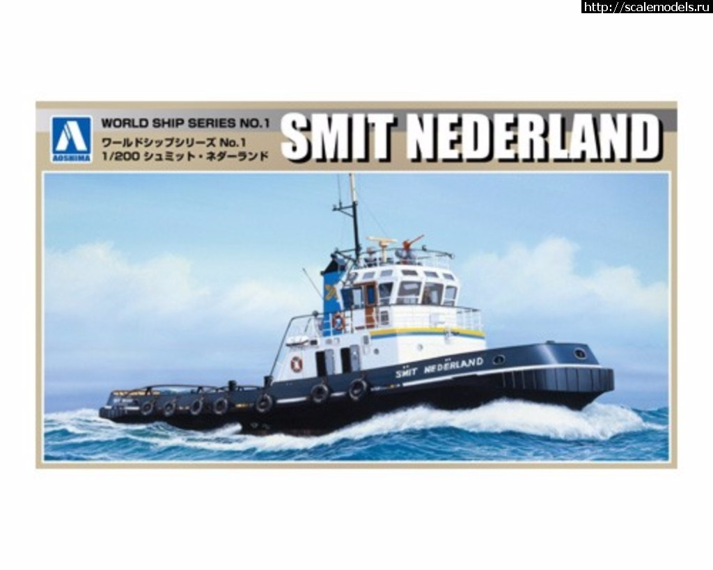 Анонс Aoshima 1/200 буксир Smit Nederland Закрыть окно