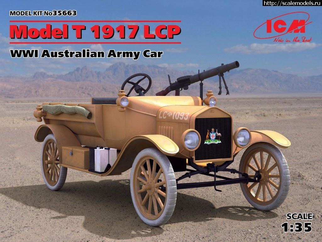 ICM 1/35 Модель T 1917 LCP Закрыть окно
