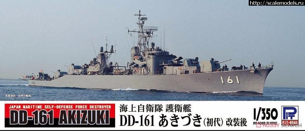 Анонс Pit-Road 1/350 JMSDF Destroyer DDG-161 Akizuki (First) After refit Закрыть окно