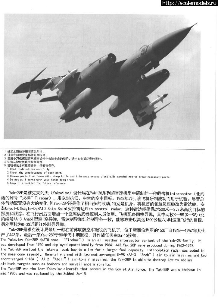 Як-28П от Bobcat 1/48 АлексС / Сан_Саныч Закрыть окно