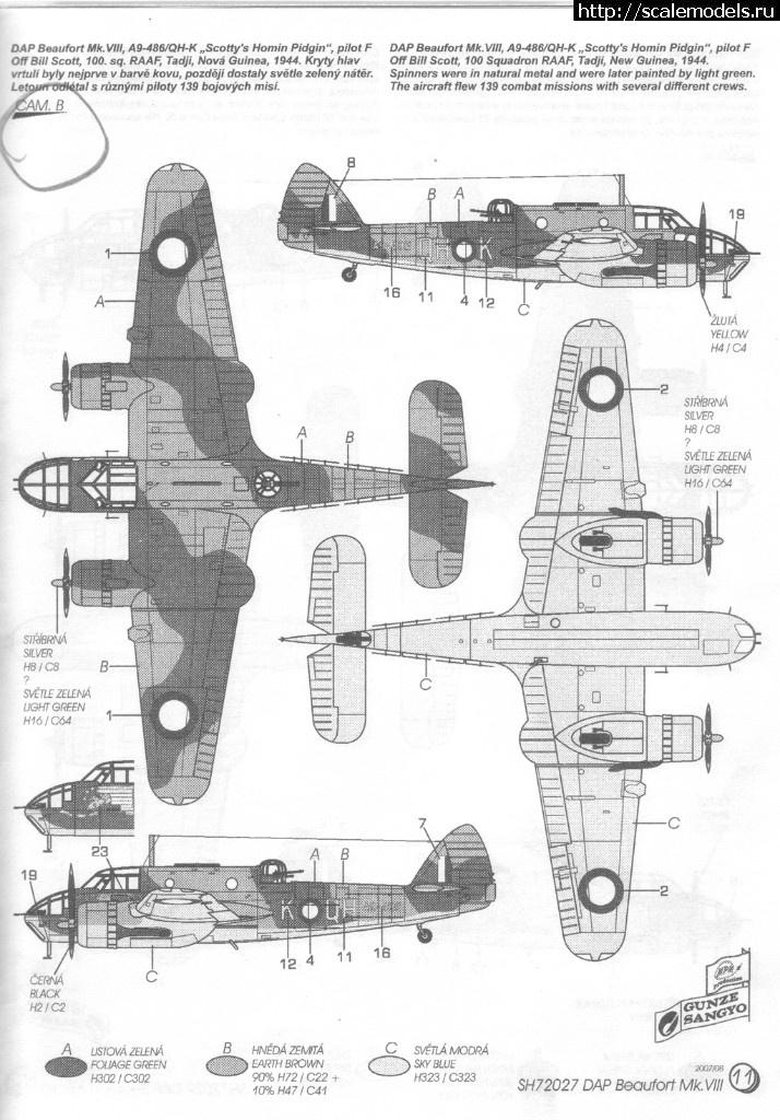 Special Hobby 1/72 DAP Beaufort Mk VIII-ГОТОВО Закрыть окно