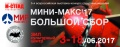 Новости магазина Мир Моделиста