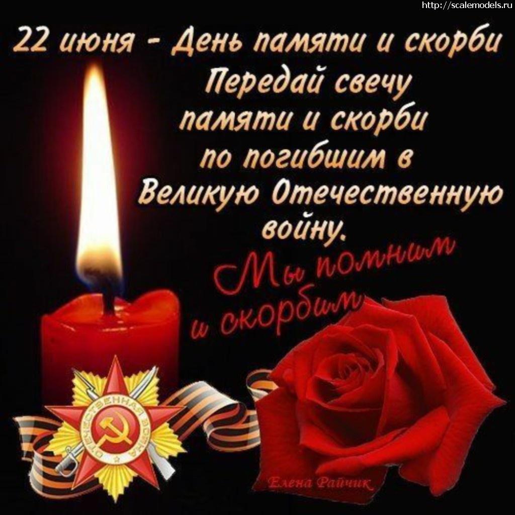 Живые Открытки на День Памяти и Скорби - Бесплатные Открытки на 59
