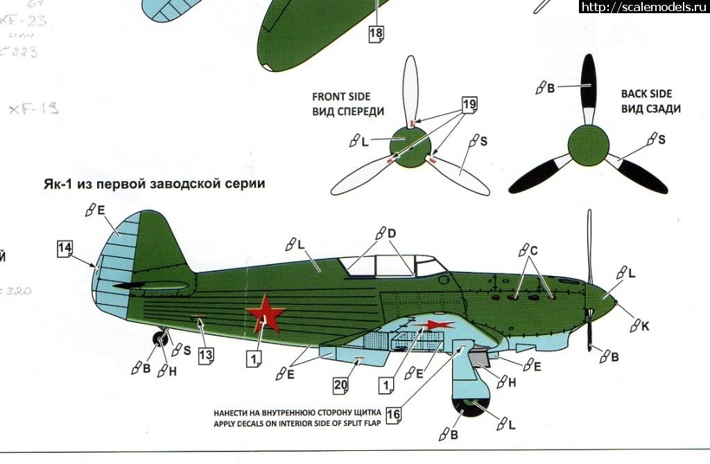 Як-1 (ранний), Modelsvit, 1/48. ГОТОВО Закрыть окно
