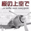 Новости магазина ..в небе над сакурой ★ J-AIRCRAFTMODEL