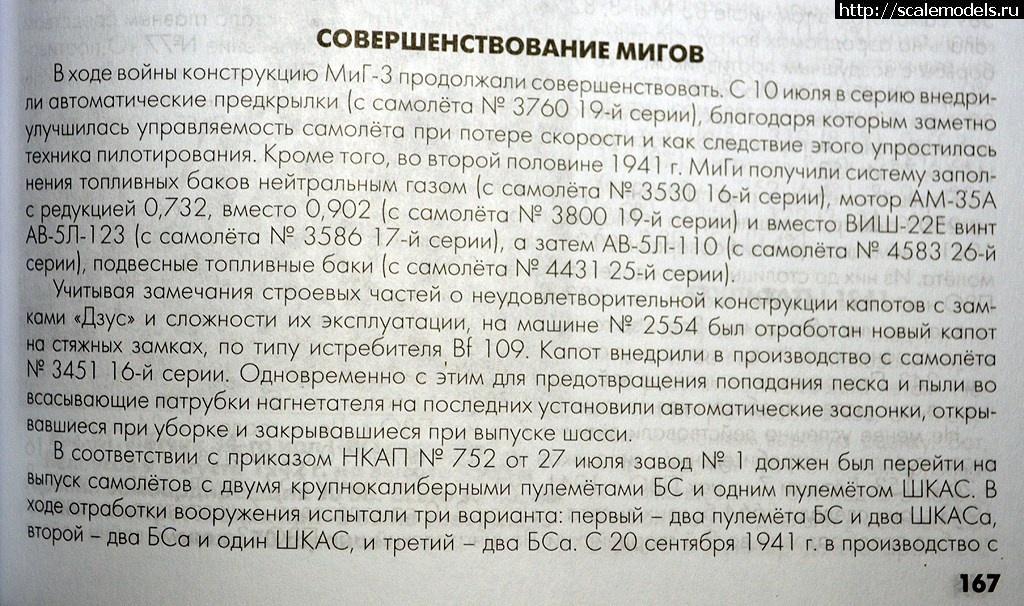 #1394074/ МиГ-3 (1:48, Trumpeter) Закрыть окно