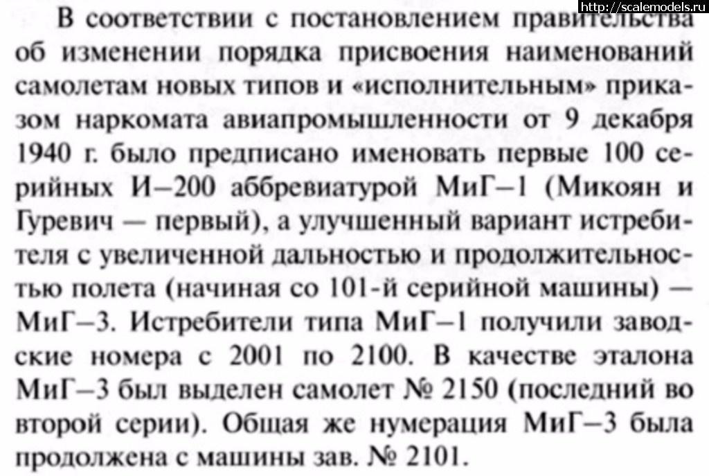 #1394086/ МиГ-3 (1:48, Trumpeter) Закрыть окно