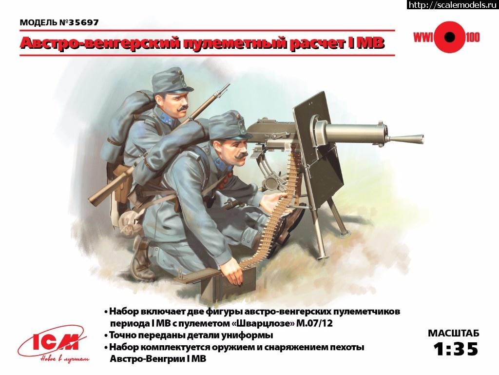 Анонс ICM 1/35 Австро-венгерский пулеметный расчет І МВ Закрыть окно