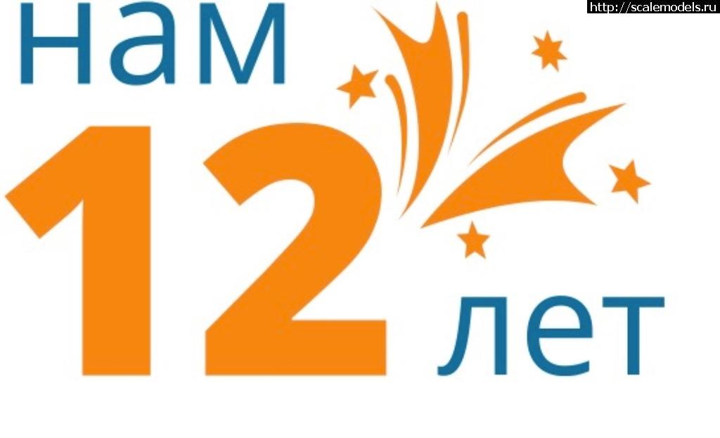ScaleModels.ru - 12 лет Закрыть окно